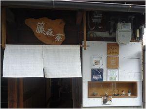 西陣 藤森寮に「竹細工かぐや姫」オープン