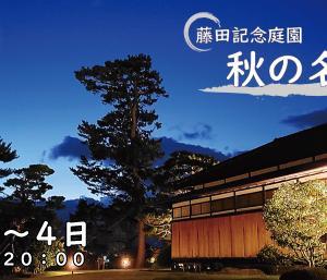 名月茶会@藤田記念庭園2020 開催のお知らせ