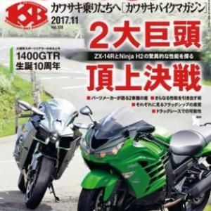今月のカワサキバイクマガジン