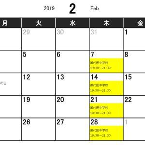 2019年2月練習日程