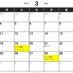 2019年3月練習日程
