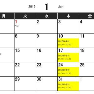 2019年1月練習日程