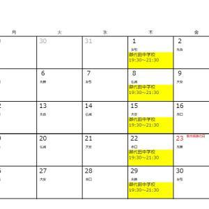 11月の練習日程