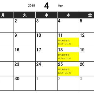 2019年4月練習日程