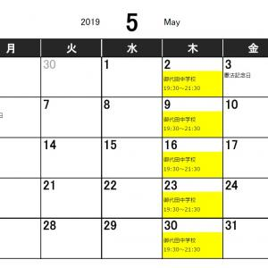 2019年5月練習日程