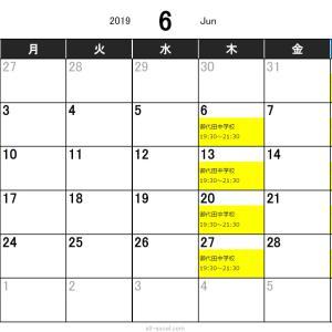 2019年6月練習日程