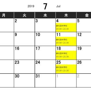 2019年7月練習日程