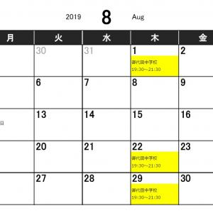 2019年8月練習日程