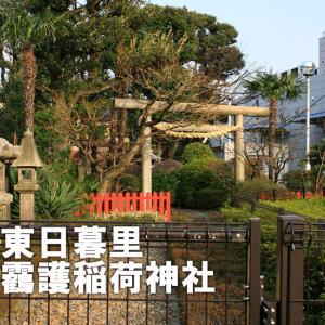 第七七一回 鶴護稲荷神社(荒川区東日暮里)