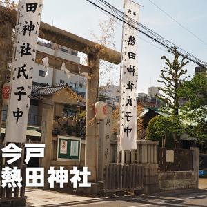 第七八五回 熱田神社(台東区今戸)