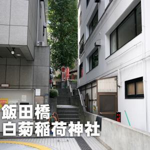 第七九一回 白菊稲荷神社(千代田区飯田橋)