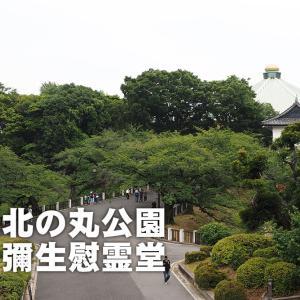 第七九二回 弥生慰霊堂(千代田区北の丸公園)