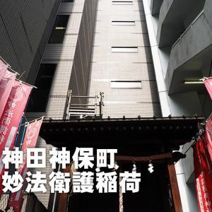 第七九三回 妙法衛護稲荷神社(千代田区神田神保町)