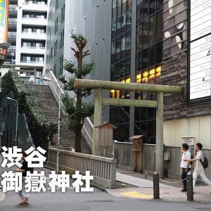 第七九六回 宮益御嶽神社(渋谷区渋谷)