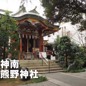 第七九八回 青山熊野神社(渋谷区神南)