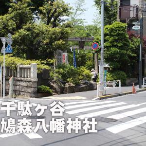 第八〇〇回その1 鳩森八幡神社(渋谷区千駄ヶ谷)