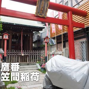 第八〇一回 笠間稲荷神社(目黒区鷹番)