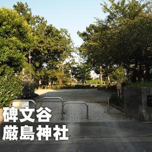 第八〇二回 厳島神社(目黒区碑文谷)