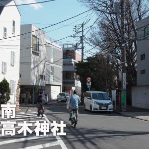 第八〇四回 高木神社(目黒区南)