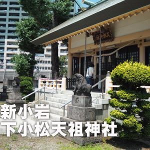 第八〇六回 下小松天祖神社(葛飾区新小岩)
