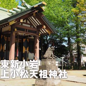 第八〇七回 上小松天祖神社(葛飾区奥戸)