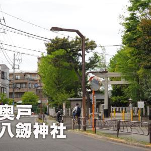第八一〇回 八剱神社(葛飾区奥戸)