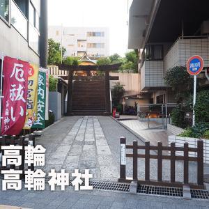 第八一五回 高輪神社(港区高輪)