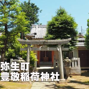 第八一九回 豊敬稲荷神社(板橋区弥生町)