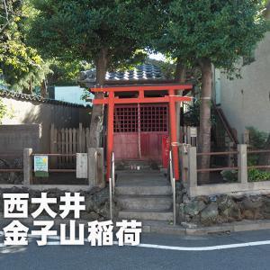 第八三八回 金子山稲荷神社(品川区西大井)