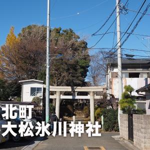 第八五〇回 大松氷川神社(練馬区北町)