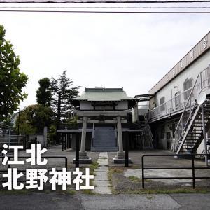 第八七八回 北野神社(足立区江北)