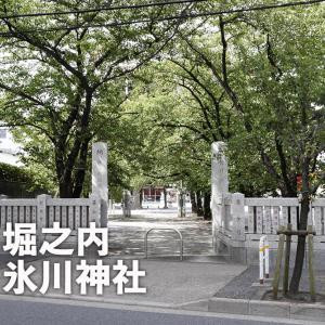 第八七九回 氷川神社(足立区堀之内)