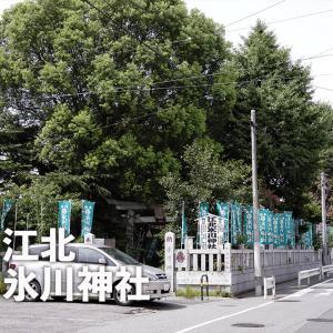 第八八〇回 氷川神社(足立区江北)