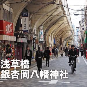 第八八一回 銀杏岡八幡神社(台東区浅草橋)