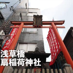 第八八ニ回 扇稲荷神社(台東区浅草橋)