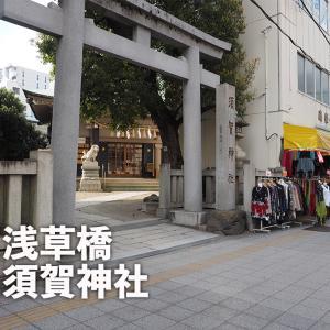 第八八三回 須賀神社(台東区浅草橋)