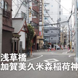 第八八四回 加賀美久米森稲荷神社(台東区浅草橋)