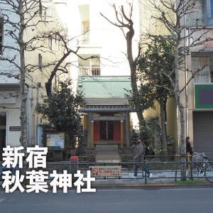 第八八七回 秋葉神社(新宿区新宿)