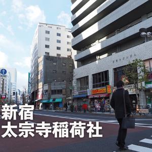 第八八八回 太宗寺の稲荷社(新宿区新宿)