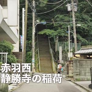 第八九七回 静勝寺の稲荷(北区赤羽西)
