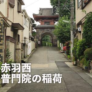 第八九八回 普門院の陀枳尼天社(北区赤羽西)