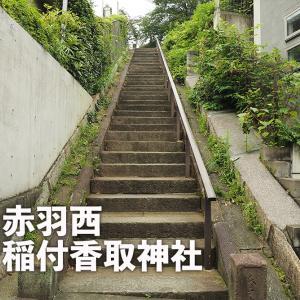 第八九九回 稲付香取神社(北区赤羽西)