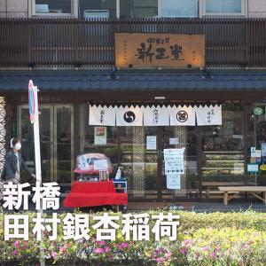 第三一八回 田村銀杏稲荷神社その2(港区新橋)