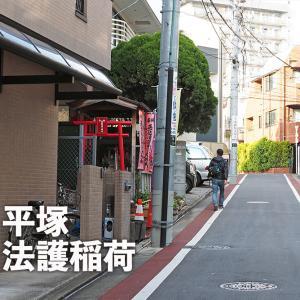 第九〇一回 法護稲荷(品川区平塚)