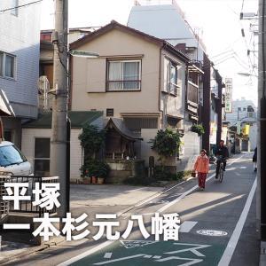 第九〇二回 一本杉元八幡神社(品川区平塚)