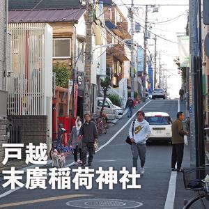 第九〇三回 末廣稲荷神社(品川区戸越)
