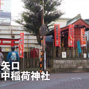 第九一四回 中稲荷神社(大田区矢口)
