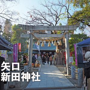 第九一五回 新田神社(大田区矢口)