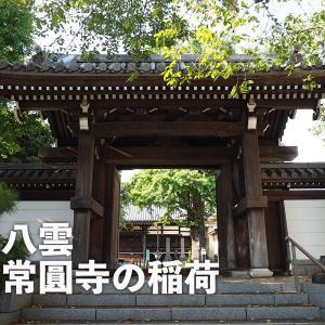 第九二三回 常圓寺の稲荷(目黒区八雲)