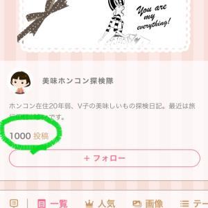 1000回記念!ちょっと振り返ってみる回(^^)